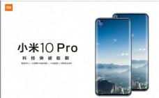 小米10Pro手機畫面
