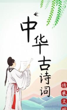 中华古诗词封面