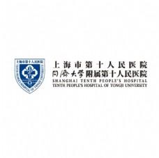 上海市第十人民医院矢量院徽