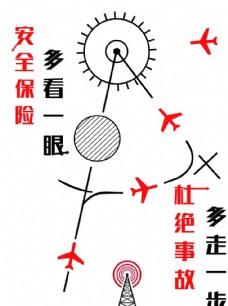 飞机场文化