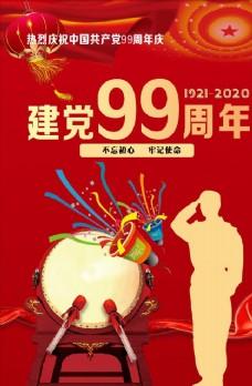 党建99周年海报