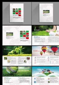 环保企业文化画册