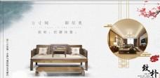 家具 简约时尚海报