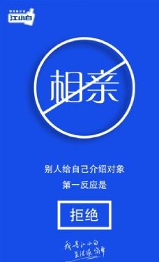 江小白  蓝色背景图片 背景