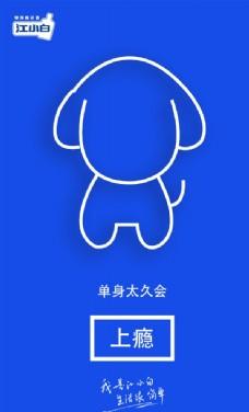 江小白 蓝色背景 蓝色背景