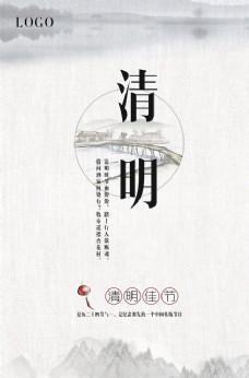 中国风水墨画清明节海报PSD模