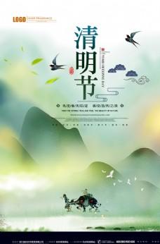 绿色大气清明节海报