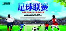 足球比赛友谊赛背景展板CMYK