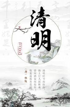 中国风水墨画清明节海报