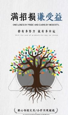 团结企业文化标语墙贴海报素材