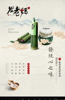 民间传统美食包装宣传广告
