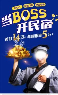 餐饮旺铺招商海报商业地产