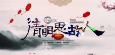中国风清明节宣传海报CMYK