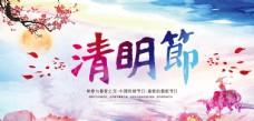 水彩风清明节海报