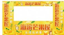 芒果屋摊车广告