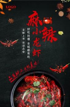 麻辣小龙虾美食海报
