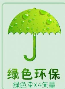 环境保护绿色雨伞标识矢量