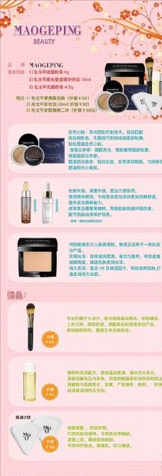 毛戈平化妆品促销详情页分层