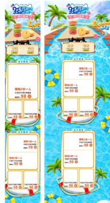 狂暑季电商活动首页模板
