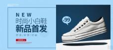 蓝色背景鞋子banner