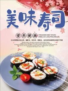 美味寿司日本料理海报