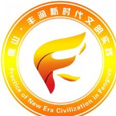 豐潤新時代文明實踐logo