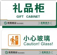 陕西信合礼品柜小心玻璃