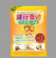 水果活动海报