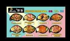 hello炒飯菜品