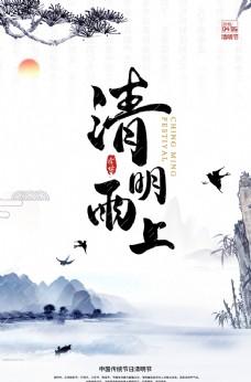 创意水墨中国风清明节海报