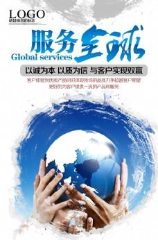 服务全球企业文化墙贴标语海报