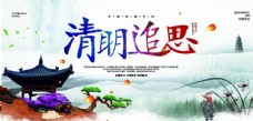 中国风清明节宣传展板CMYK