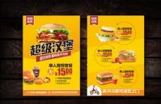 美味汉堡宣传单