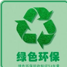 绿色环保回收标识矢量