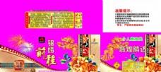 烟花包装 包装设计 锦绣前程