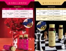 果肽 酵素 化妆品 海报 减肥