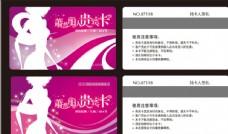 VIP 贵宾卡 储值卡