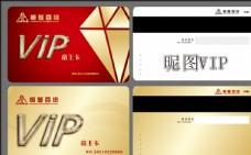 VIP 钻石卡 贵宾卡