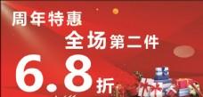 周年特惠店庆海报