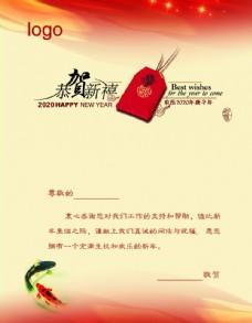 賀新年錦鯉賀卡內頁