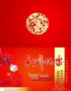 中國結新年快樂賀卡外頁