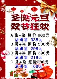 圣誕元旦海報
