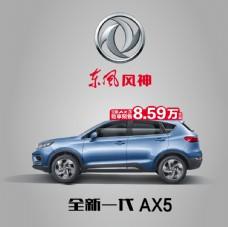 全新一代AX5