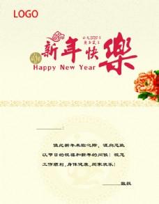 新年快樂賀卡內頁