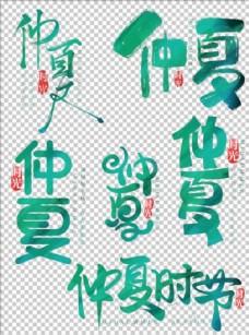 仲夏艺术字