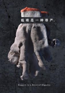 父亲的手套