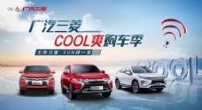 三菱夏季汽车促销海报