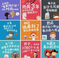 微信朋友圈9格文案营销广告