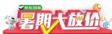 暑期活动banner胶囊图