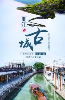 古城景点景区旅游宣传海报